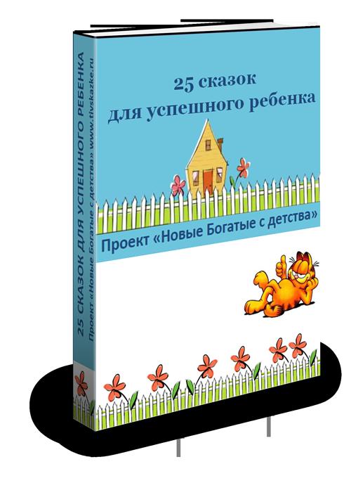 25 сказок для успешного ребенка | https://nataliblog.ru