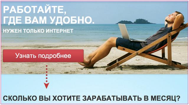 Workle - официальная работа через интернет | http://nataliblog.ru