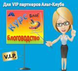 Курс Блоговодство в Альт Клубе | http://nataliblog.ru