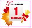 С 1 сентября | http://nataliblog.ru