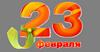 Поздравления с 23 февраля | http://nataliblog.ru
