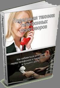 Техника телефонных переговоров | http://nataliblog.ru
