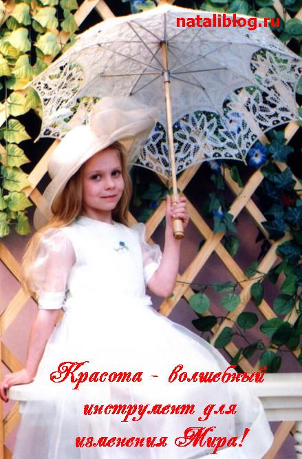 Международный день Красоты - 9 сентября | http://nataliblog.ru