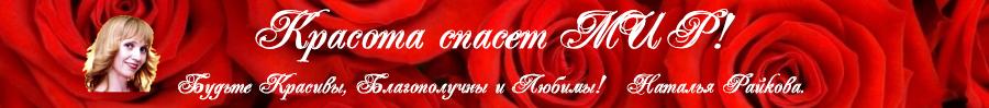 Женская Красота | http://nataliblog.ru