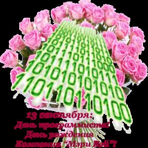 Праздники 13 сентября | http://nataliblog.ru