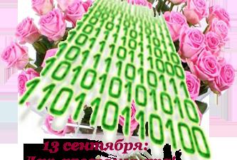 Праздники 13 сентября | https://nataliblog.ru