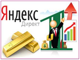 Яндекс Директ контекстная реклама | https://nataliblog.ru