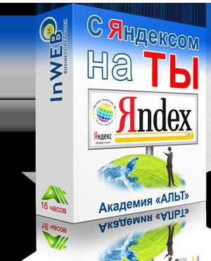 "Коучинг ""С Яндексом на ТЫ"" | http://nataliblog.ru"