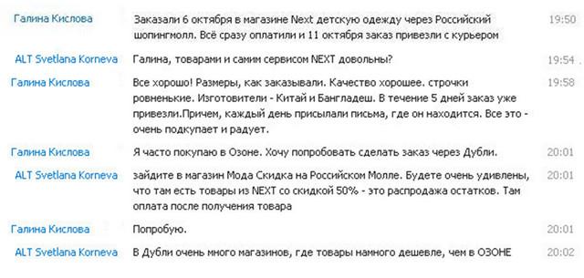 Фрагмент диалога из чата для VIP-клиентов Dubli | http://nataliblog.ru
