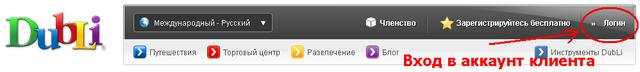 Вход в аккаунт клиента Dubli | http://nataliblog.ru