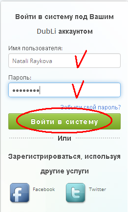 Dubli - вход в аккаунт клиента | http://nataliblog.ru