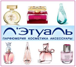 Где можно купить новинки парфюма осени 2013 | http://nataliblog.ru