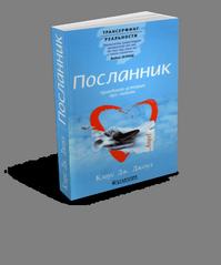 Посланник | http://nataliblog.ru