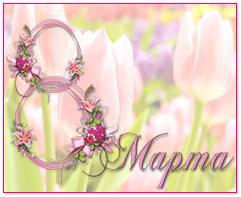 Женский праздник 8 марта | http://nataliblog.ru