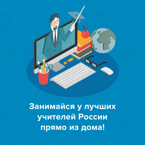 Домашнее обучение для 5-11 классов с онлайн-занятиями, индивидуальной программой и персональным куратором!