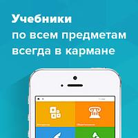 Интерактивные онлайн-учебники