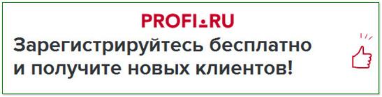 Profi.ru - получите новых клиентов!