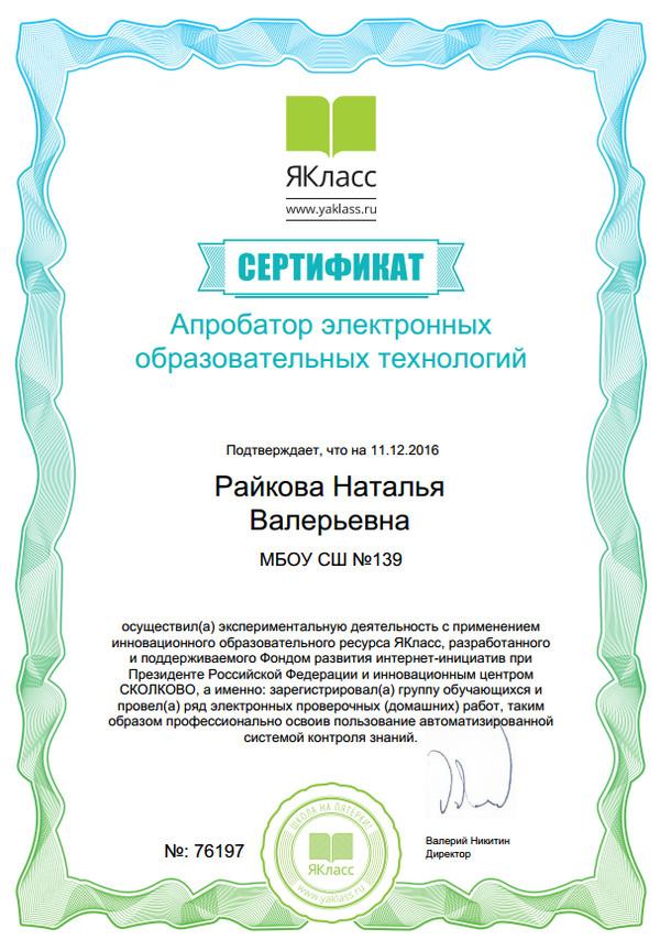 Сертификат апробатора электронных образовательных технологий