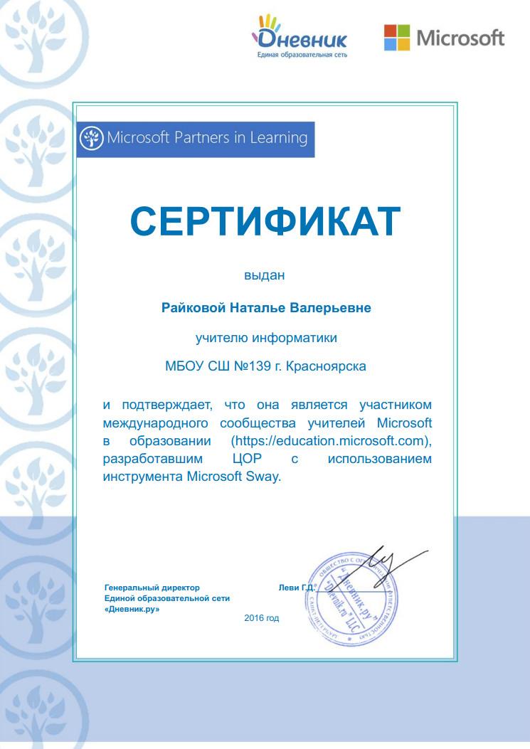 Сертификат участника сообщества учителей Microsoft в образовании