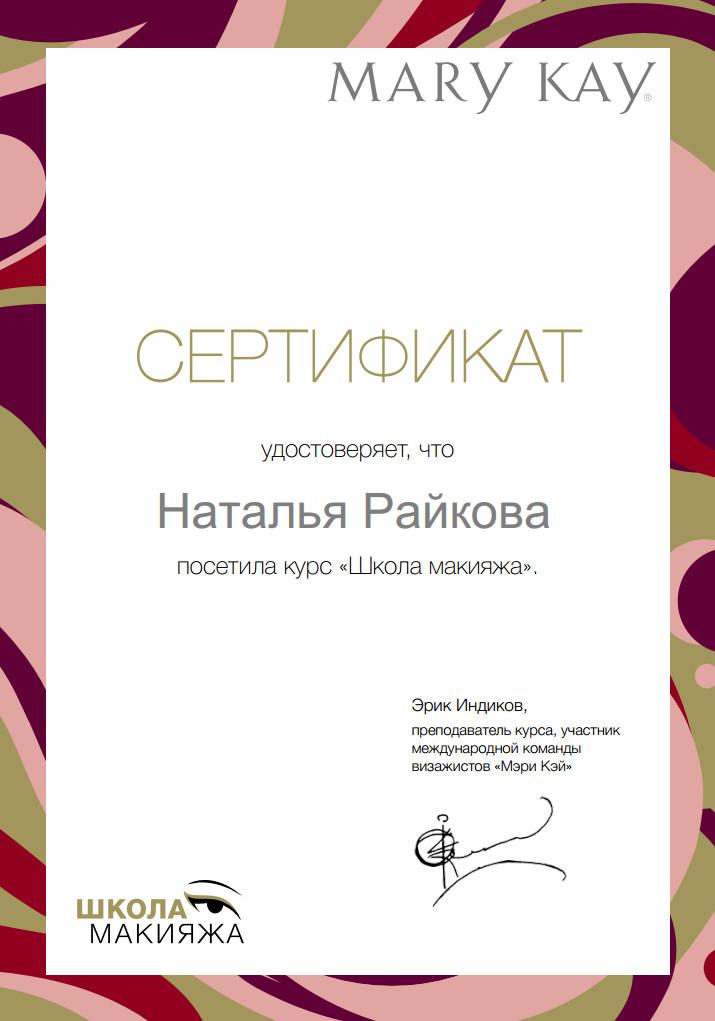 Сертификат Mary Kay - Школа Макияжа