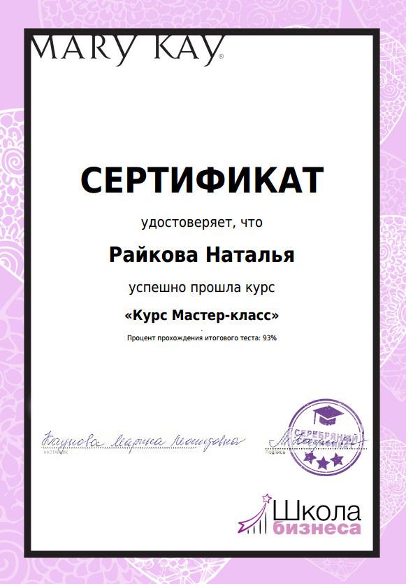 Сертификат Mary Kay - Мастер-класс