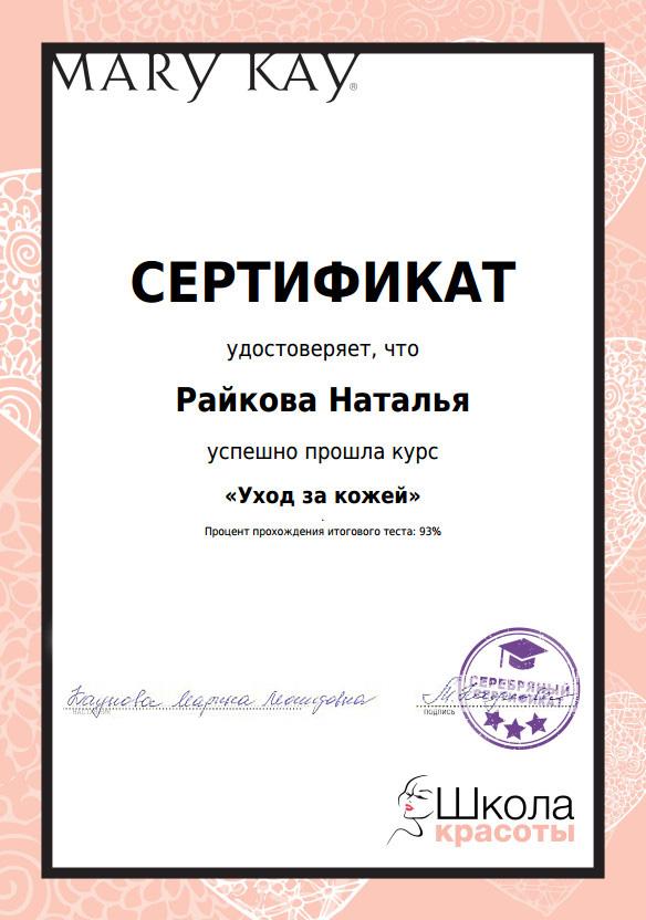 Сертификат Mary Kay - Уход за кожей