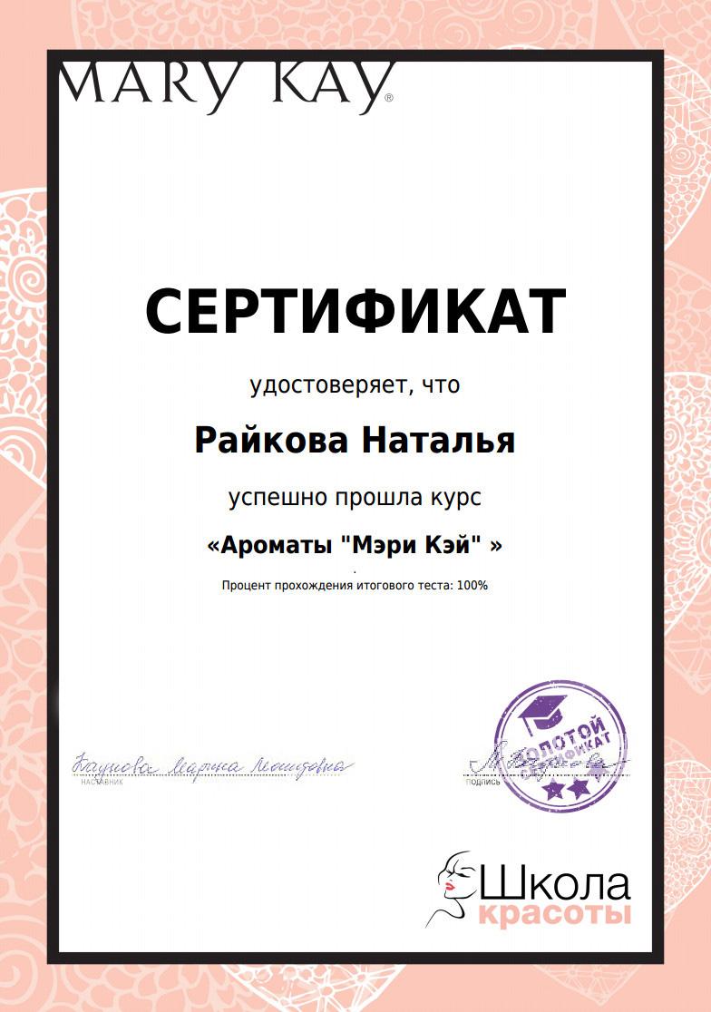 Сертификат Mary Kay - Ароматы