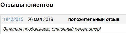 Отзыв с Profi.ru