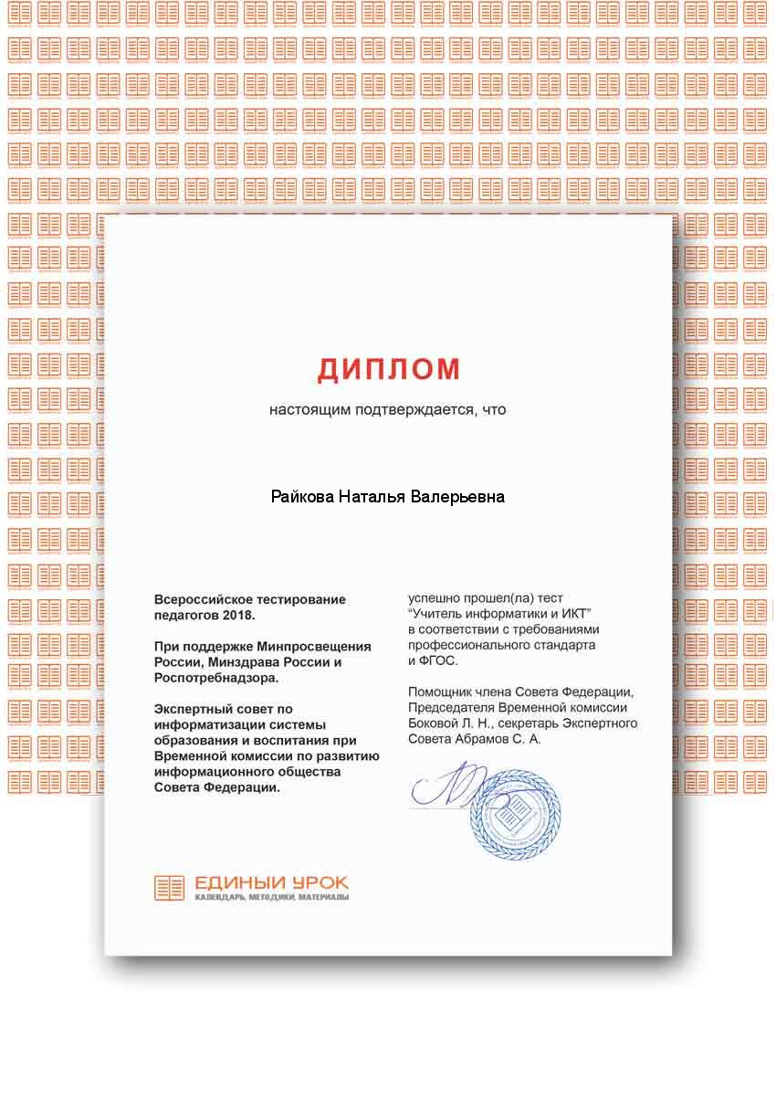 Диплом Всероссийского тестирования педагогов 2018