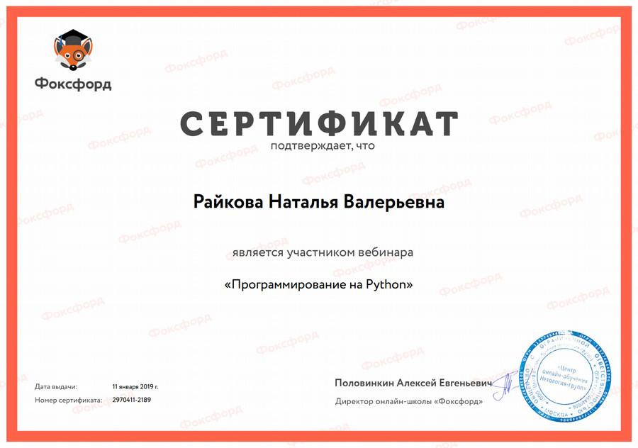 """Сертификат участника вебинара """"Программирование на Python"""""""