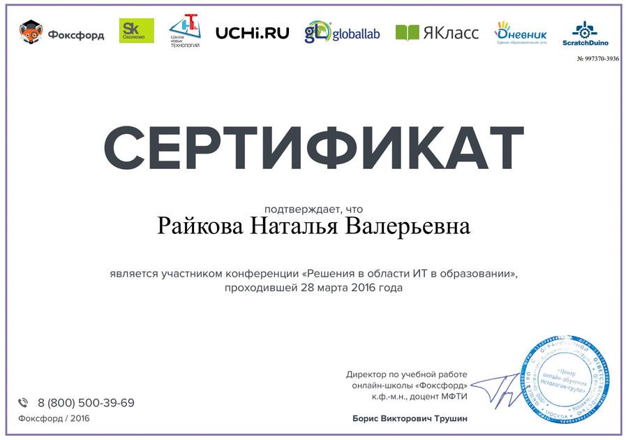 """Сертификат участника конференции """"Решения в области ИТ в образовании"""""""