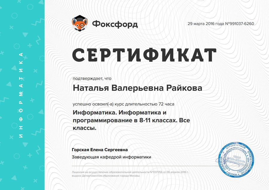 """Сертификат об успешном освоении курса """"Информатика все классы. Информатика и программирование в 8-11 классах"""""""