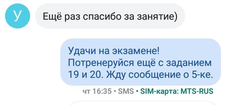 СМС от ученицы 9 класса