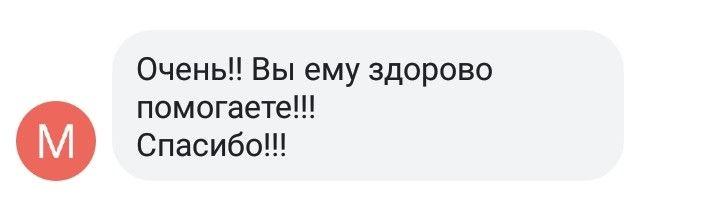 СМС от мамы ученика