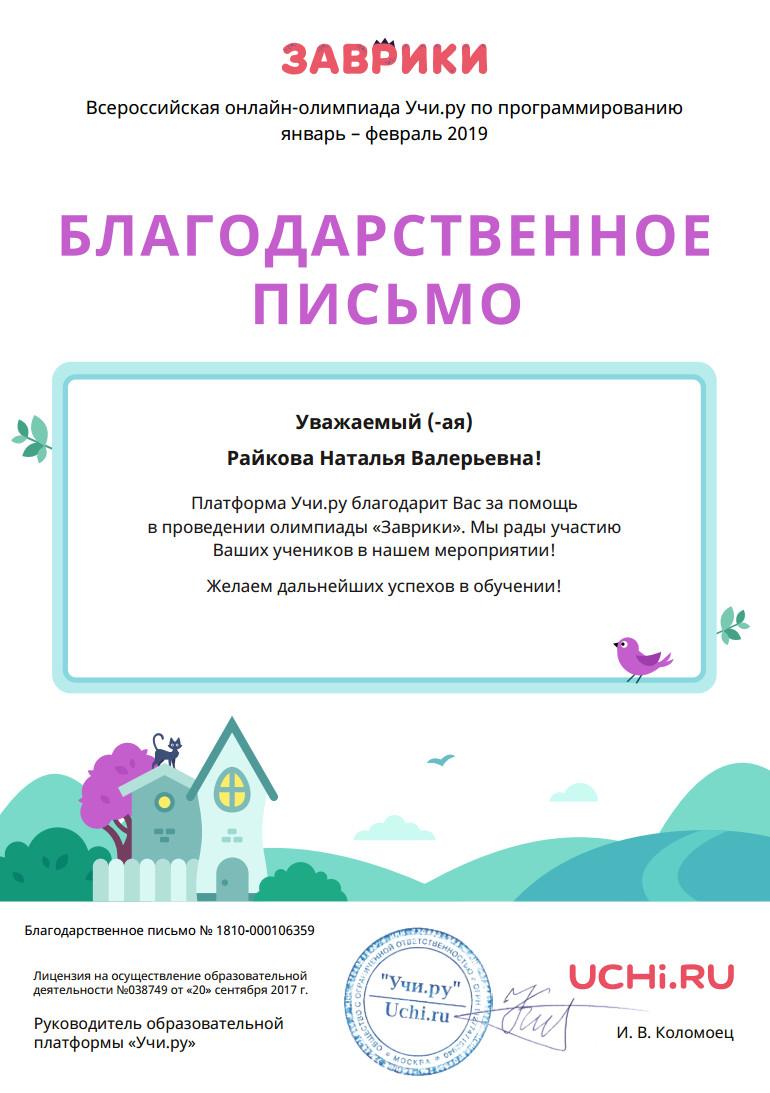 Благодарственное письмо за участие в олимпиаде «Заврики» по программированию 2019