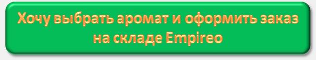 Кнопка склада Empireo