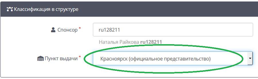 Форма для регистрации в Empireo